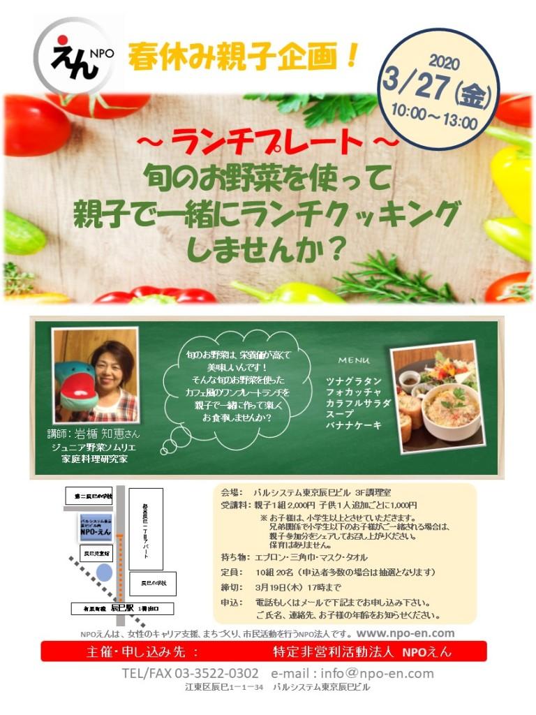 ☆親子クック20200327