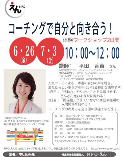 コーチング2015-