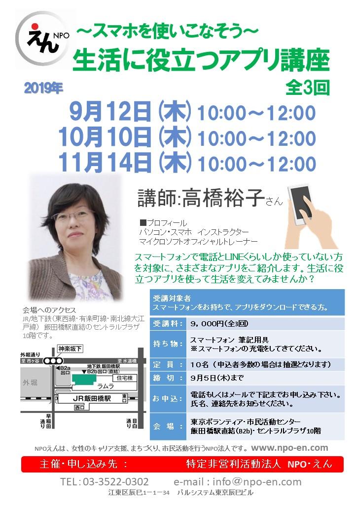 スマホ講座_2019年9~11月(全3回)