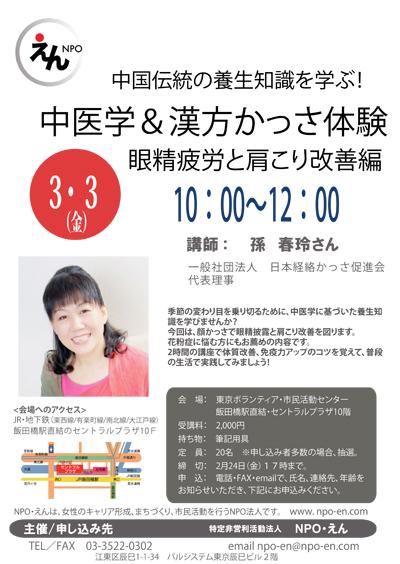 中医学漢方かっさ_20170303