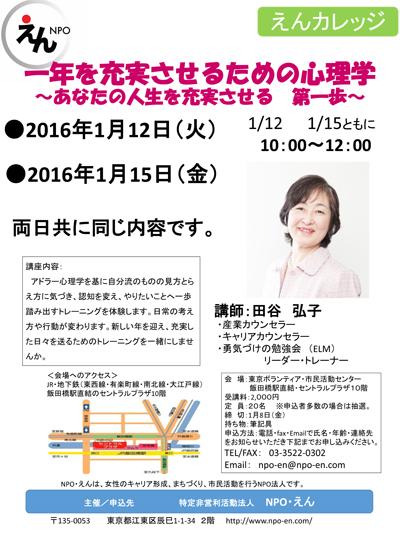 201601開催田谷講座チラシ