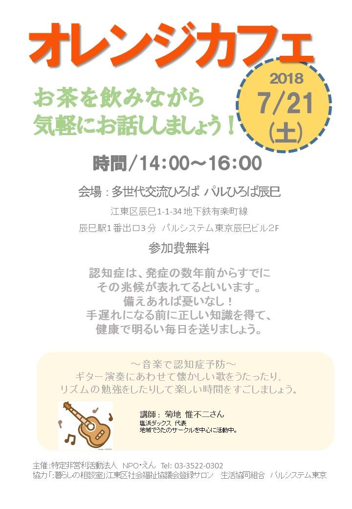20180721オレンジカフェ