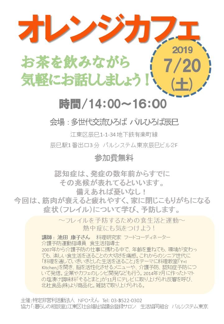 20190720オレンジカフェ告知チラシ