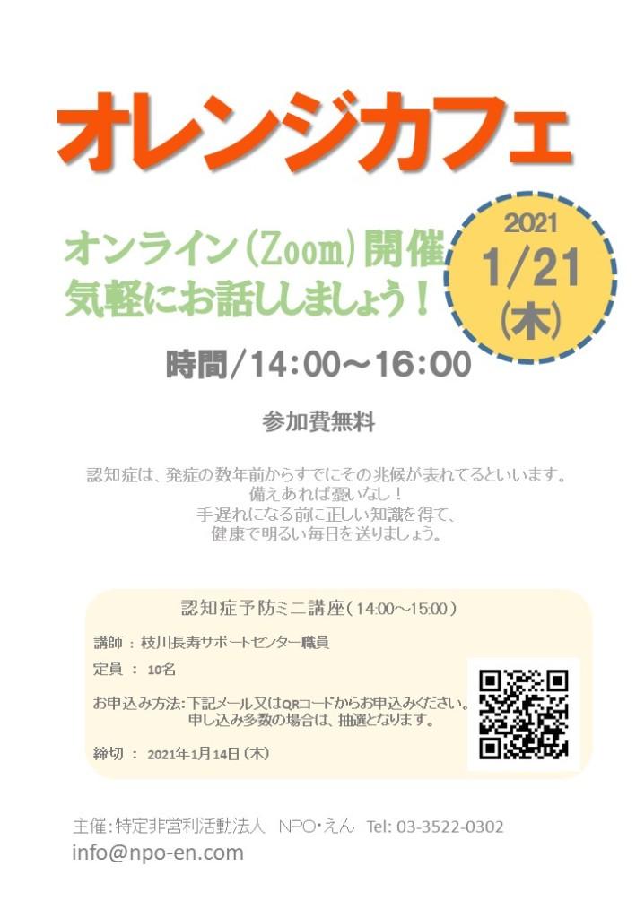 20210121オンラインオレンジカフェ