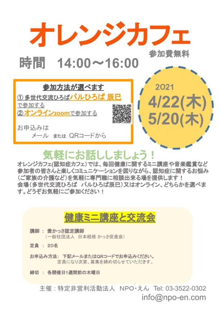 20210422オンラインオレンジカフェ