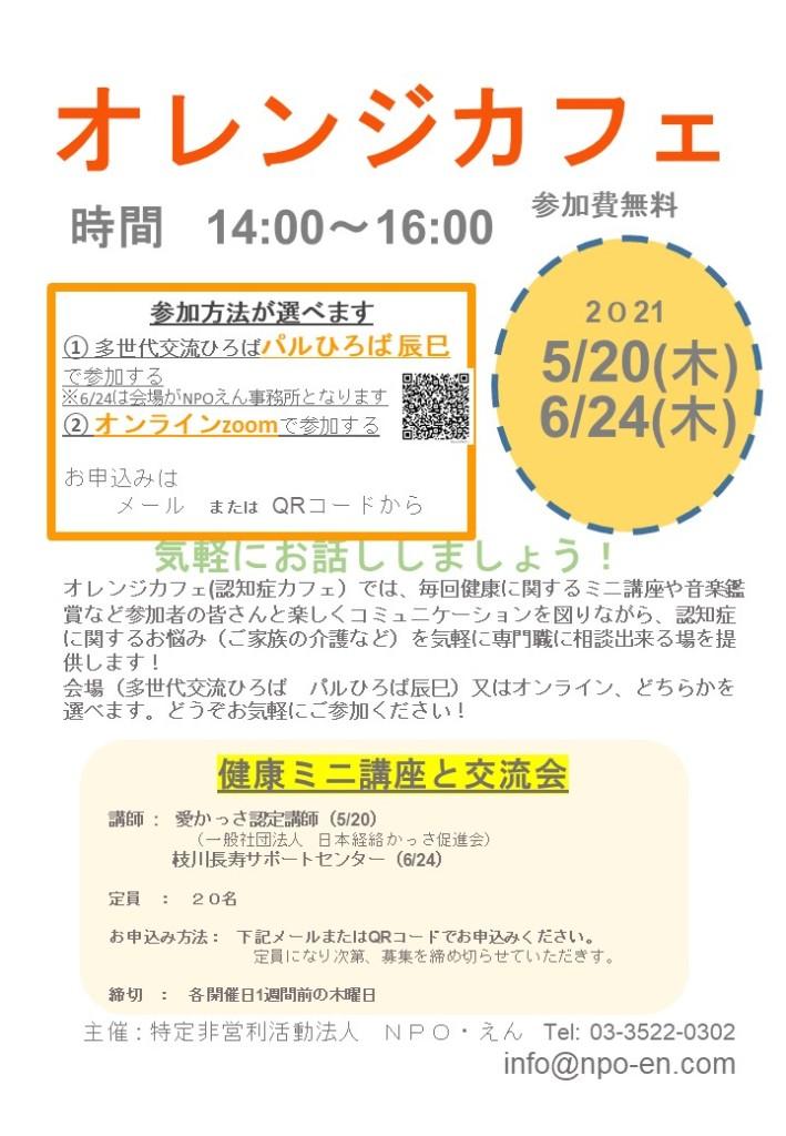 20210520オレンジカフェ