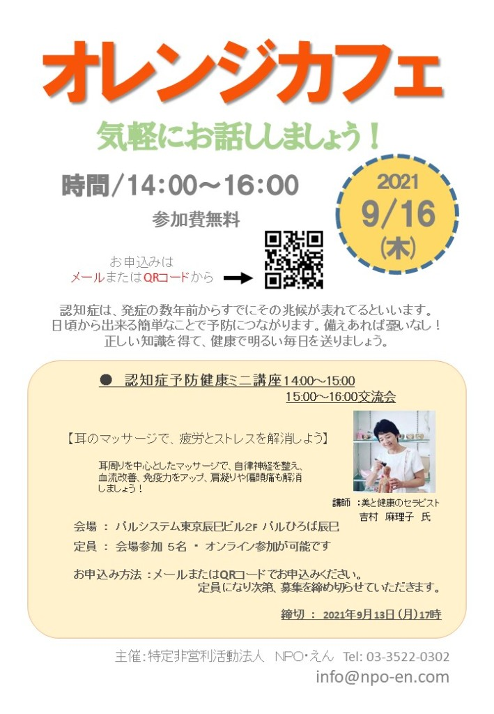 20210916オンラインオレンジカフェ