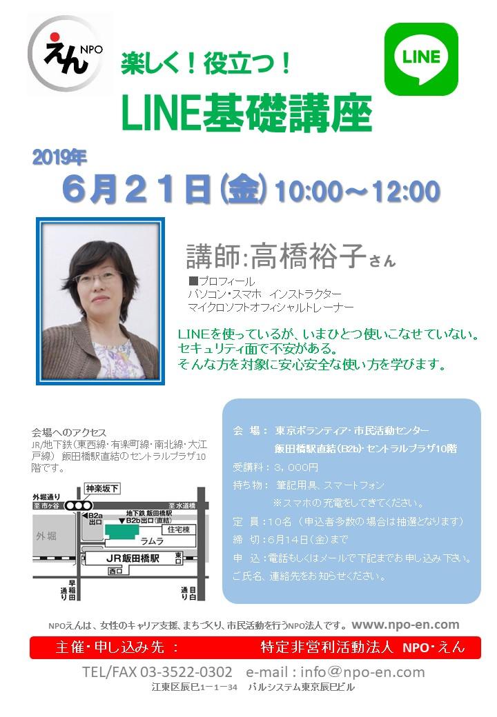 LINE講座_2001900621