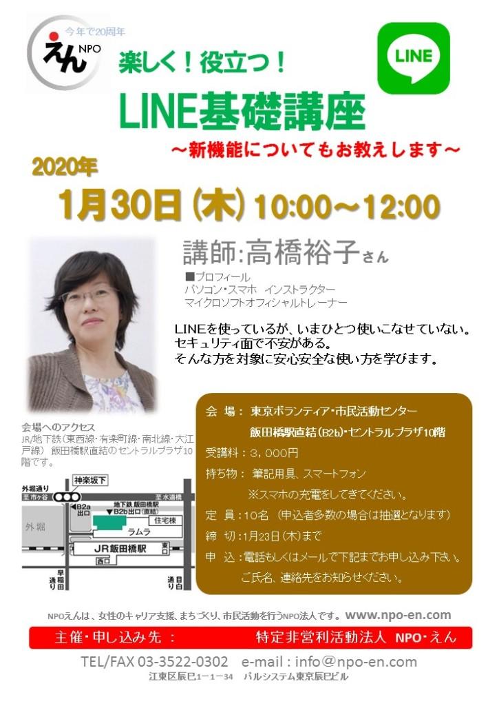 LINE講座_20200117
