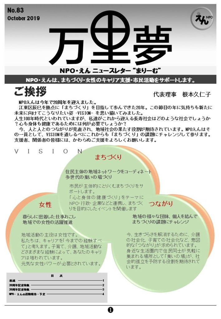 marimu_83.表紙pptx