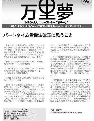 newsletter65